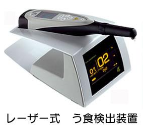 レーザー式 う食検出装置